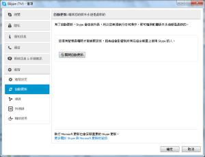 關閉skype自動更新