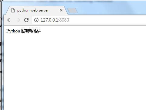 Python 3- 快速建立臨時網頁伺服器| Fibe-mini 's BLOG